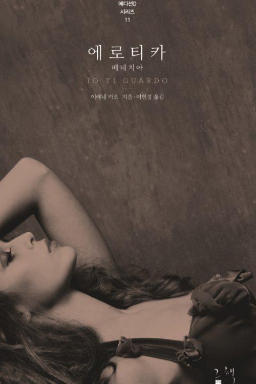 49.iotiguardo_corea